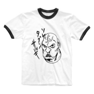 たぶん詐欺 Ringer T-shirts