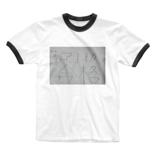 簿記1級 合格 Ringer T-shirts