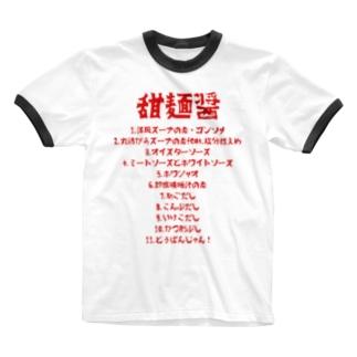 調味料主に中華ライブリスト風 Ringer T-shirts