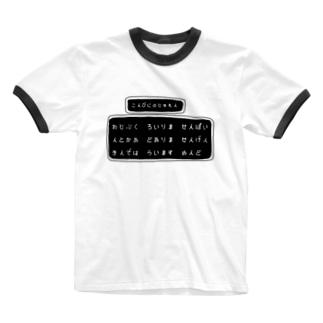 コンビニの呪文 Ringer T-Shirt