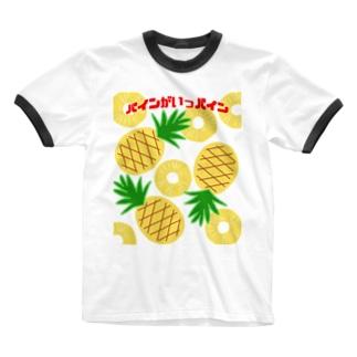 パインがいっパイン Ringer T-shirts