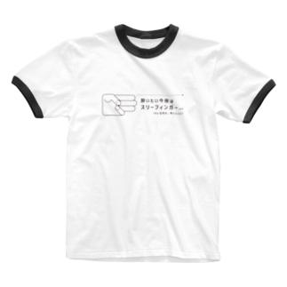 酔いたい今夜はスリーフィンガー Ringer T-shirts