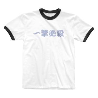 一撃必殺 空手 格闘技 K1 Ringer T-shirts