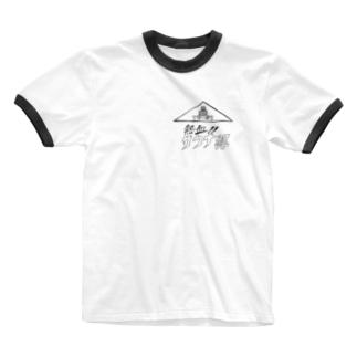熱血!サウナ部!【モノクロ】 Ringer T-shirts
