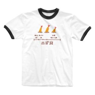 PokuStarのエビ天の畑 Ringer T-shirts