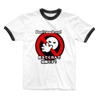 教え魔くん Ringer T-shirts