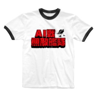 AI戦無敵艦隊 Ringer T-shirts