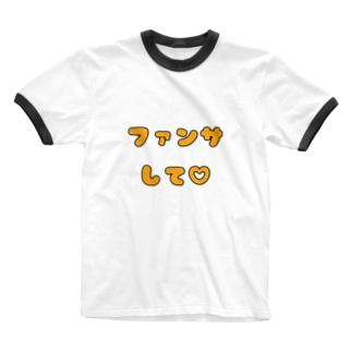 ファンサして♡(メンカラ オレンジ) Ringer T-Shirt