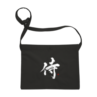 字描きおゆみの侍(白字) Sacoches