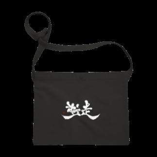 字描きおゆみの逆走(白字) Sacoches