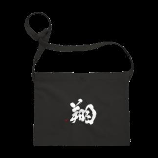 字描きおゆみの翔(白字) Sacoches