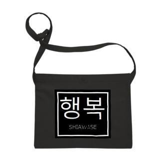 しあわせ 韓国語 Sacoches