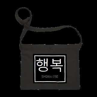 アメリカンベースのしあわせ 韓国語 Sacoches
