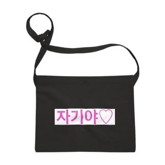 ♡Hanuru´s shop♡のよく使うひとこと韓国語!자기야♡ver. Sacoches