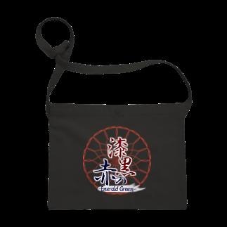 kzmy(くずみー)の漆黒の赤シリーズ Sacoches
