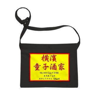 横濱童子酒家STAFF ITEM Sacoches