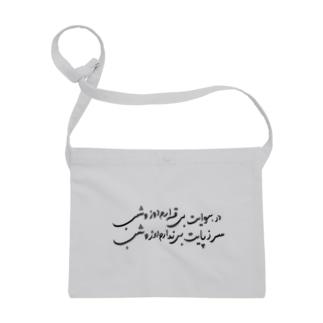 ペルシャ語ポエム3 Sacoches