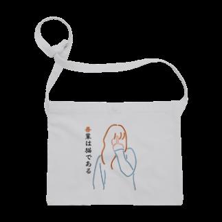 TaiChiのダサくてこんなのいらないシリーズ Sacoches