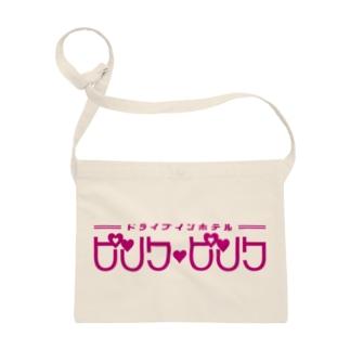 架空のラブホテル・ピンク♥ピンク Sacoches