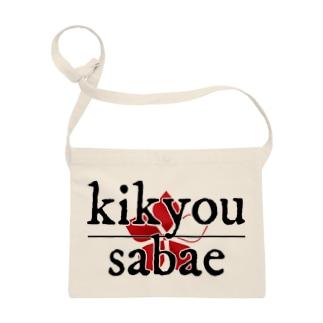 KIKYOU SABAE officials Sacoches