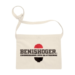BENISHOGER 黒 Sacoches
