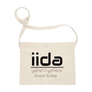 iida「ホワイト」 サコッシュ