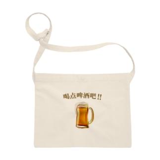 喝点啤酒吧‼ サコッシュ