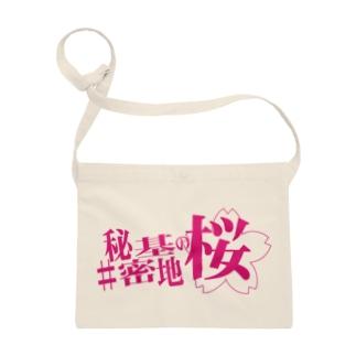 舞台『#秘密基地の桜』公式グッズ Sacoche