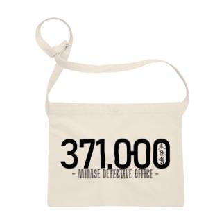 【水無瀬探偵事務所】371000ロゴ横 Sacoches