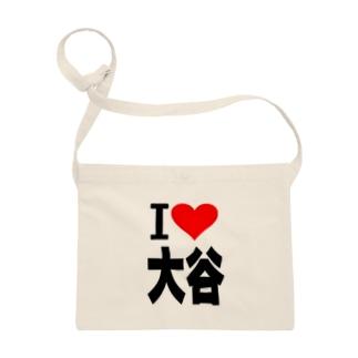 愛 ハート 大谷 ( I  Love 大谷 ) Sacoches