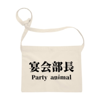 宴会部長 Party animal Sacoches