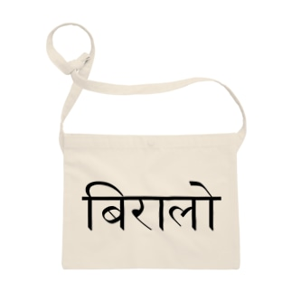 ネパール語で「ネコ」 Sacoches