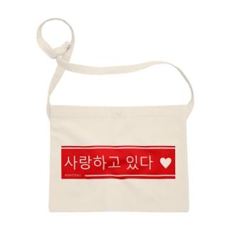愛してる 韓国語 Sacoches