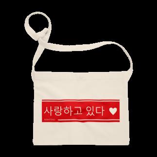 アメリカンベースの愛してる 韓国語 Sacoches