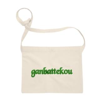 緑ロゴ Sacoches