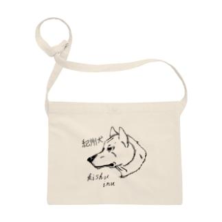 イケメン日本犬 紀州犬 Sacoches