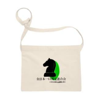 全日本一口馬主連合会 公式グッズ 黒 Sacoches