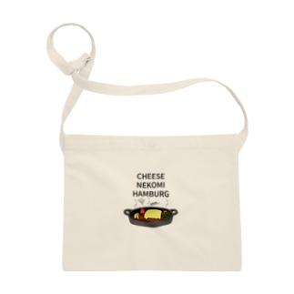 チーズ寝込みハンバーグ Sacoches