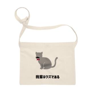 「我輩はクズである」のネコ(ロゴ付き) Sacoches
