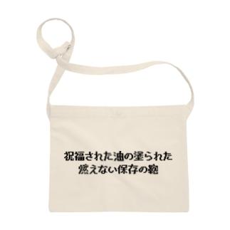 祝福された油の塗られた燃えない保存の鞄 Sacoches