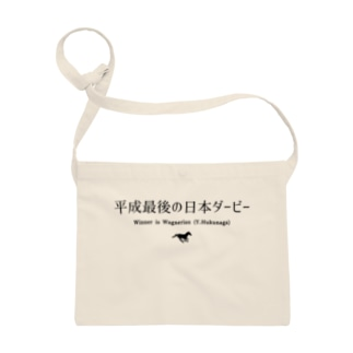 文字ネタ032 平成最後の日本ダービー 黒 Sacoches