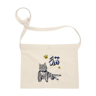 灰虎猫(和み) Sacoches