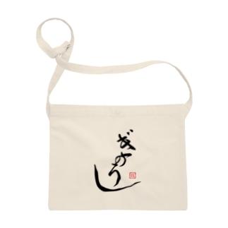 """ぎのうし群""""GINOUSI(japanese)""""044 Sacoches"""