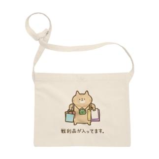 茶トラ猫ちゃんの戦利品 Sacoches