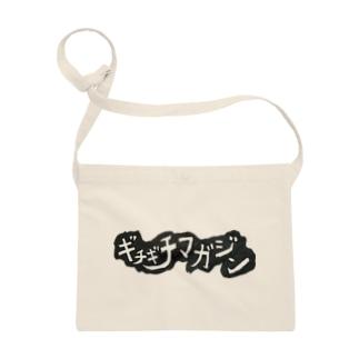 ギチギチマガジン-ロゴ-#1 Sacoche