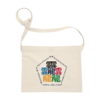 画数が一番多い漢字「タイト」 Sacoches