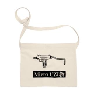 MicroUZI教 Sacoches