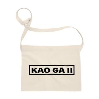 顔がいい KAO GA II Sacoches