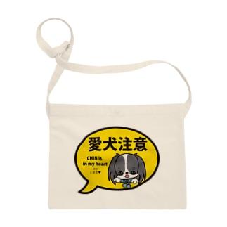 愛犬注意(狆黒白A) Sacoches