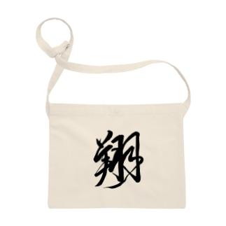 JUNSEN(純仙)漢字シリーズ 翔 サコッシュ
